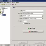 N点虚拟主机管理系统安装图解