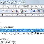 将你的EditPlus配置成为PHP调试环境全攻略