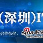 中国IT领袖峰会28日在深举行