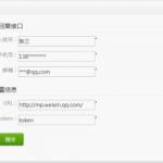 微信公众平台消息接口PHP版开发教程