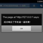 【分享】HTML5实现手机摇一摇的功能