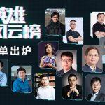 2017年中国人工智能风云人物TOP10及2018华人AI学术影响力Top100榜单