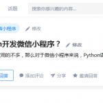 如何使用Python开发微信小程序-GitChat达人课问答实录
