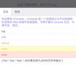 手机前端微信开发调试神器–vConsole模拟浏览器开发者工具调试JS的使用方法