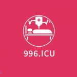 如何看待程序员在 GitHub 发起抗议互联网公司实行 996 工作制网站?