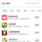 手机QQ安卓版正式推出小程序