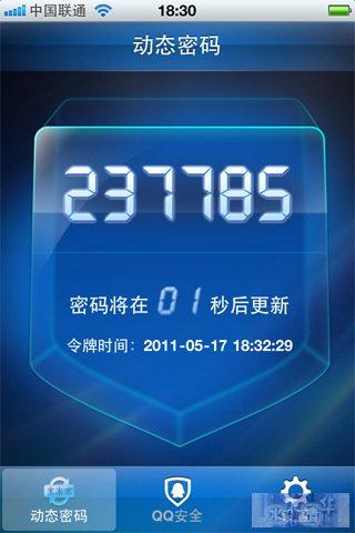 手机令牌:腾讯动态密码保护
