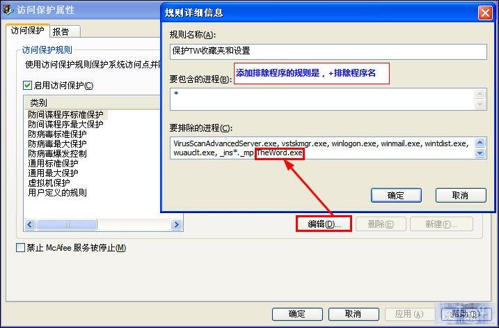 McAfee8.7i详细讲解教程--含安装、设置以及规则编写
