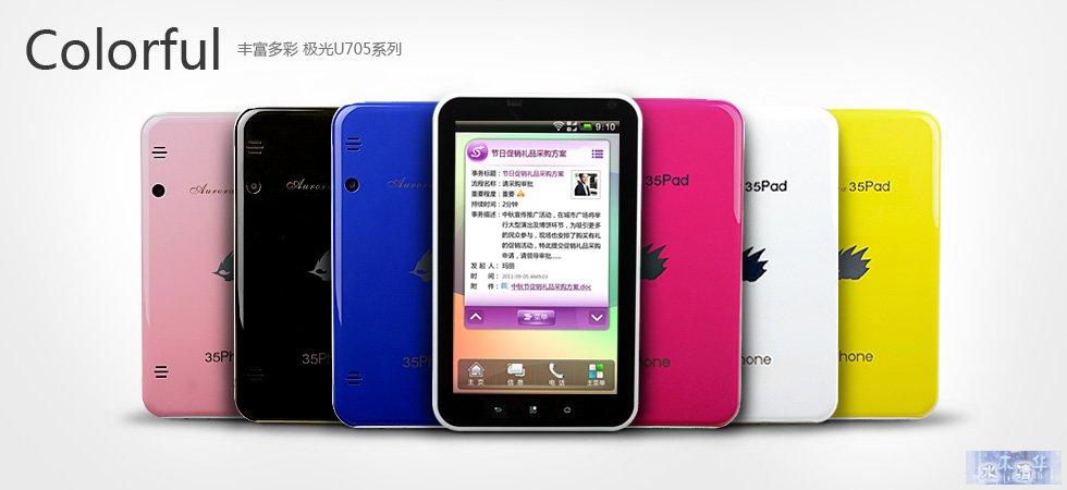 35Phone智能手机