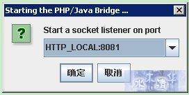 php-java-bridge启动