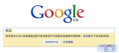 Google推出敏感关键词提示服务