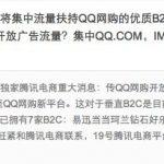 QQ网购或将进行重大调整 加快构建开放平台