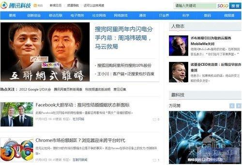 腾讯网重大改版 打通门户、视频、微博