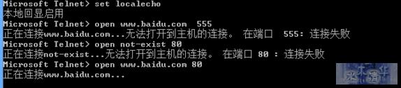 计算机生成了可选文字: iC犷0公oft Telnet>Set10CaleCho 地回显启用 crosoftTelnet>open讨讨讨。baidu。coo555 在连接,,.b。idu.。。。…无法打开到主机的连接。在端口555:连接失败 crosoftTelnet>opennot一exists日 在连接not一exist一无法打开到主机的连接。在端口的:连接失败 crosoftTelnet>open讨讨讨。baidu。coos日 正在连接。,。.baidu.。。。…