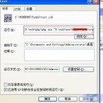 在Windows中设置计划任务定时执行PHP程序