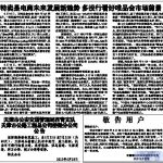"""唯品会持续盈利:电商竞相效仿""""特卖模式"""""""