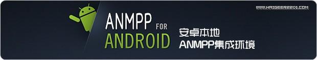 ANMPP V5.0 官方正式版:安卓本地ANMPP集成环境,轻松在安卓手机上架设网站服务器![图] | 分享部落(Share Tribe)