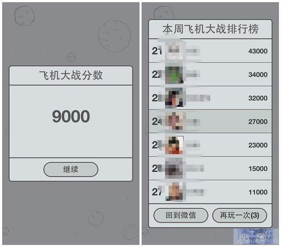 """微信5.0发布 小伙伴们纷纷玩起""""打飞机"""""""