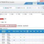 12306网站改版上线 实现自动查询和抢票