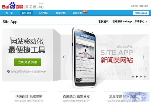 百度Site App网站