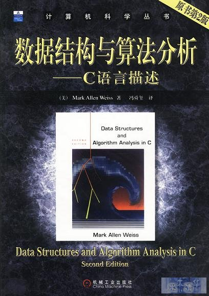 数据结构与算法分析——C语言描述