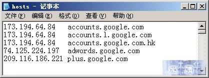 快速找到Google可用hosts的方法