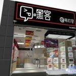 顺丰嘿客-O2O虚拟商品实体展示网购服务社区店