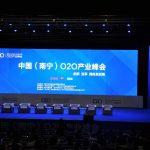 南宁O2O产业峰会,大咖们都说了些什么
