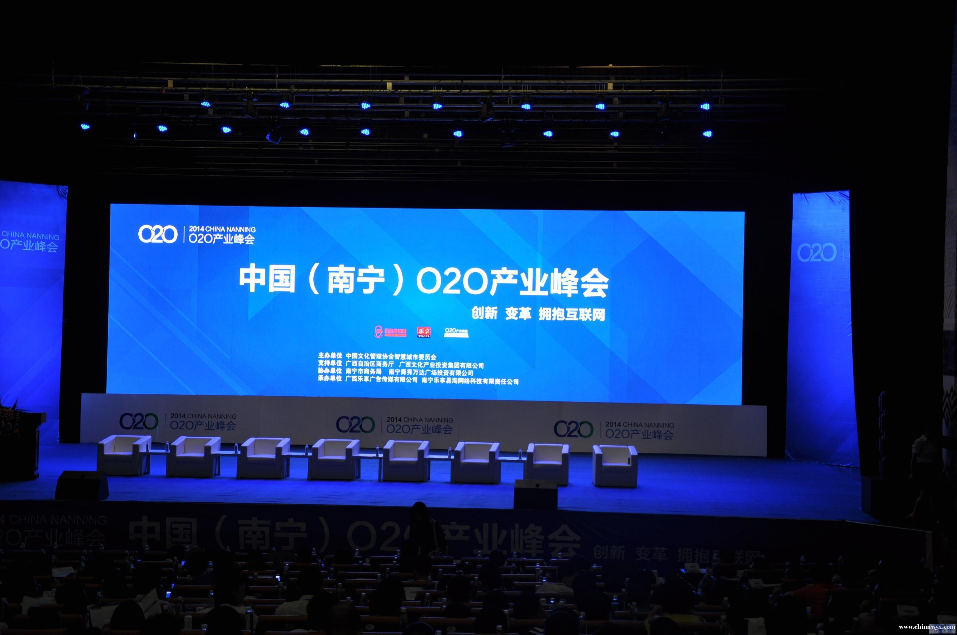 南宁O2O产业峰会