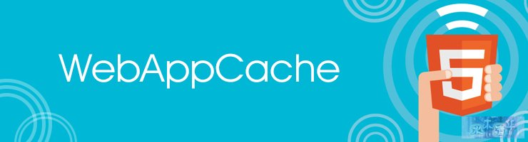 WebAppCache