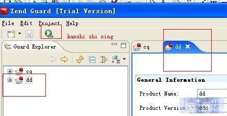 php+Zend<wbr>Guard加密教程