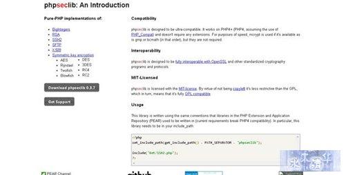 十款最出色的PHP安全开发库中文详细介绍