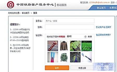 12306官网推出的全新图片验证码