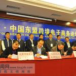 2015广西靖西-中国东盟跨境电子商务论坛举办