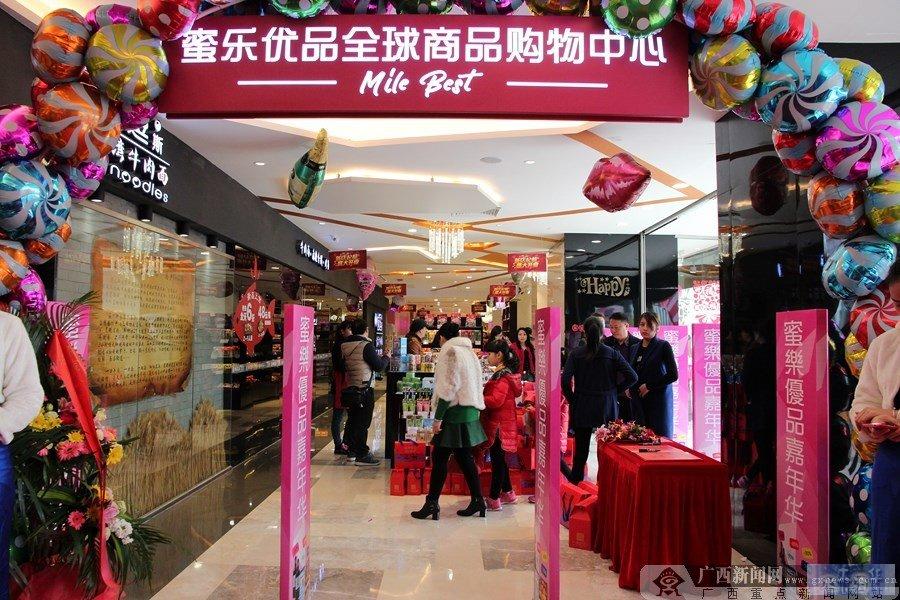 蜜乐优品全球商品购物中心航洋店开业