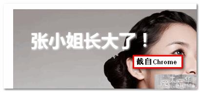 Chrome浏览器下的文字投影效果 张鑫旭-鑫空间-鑫生活