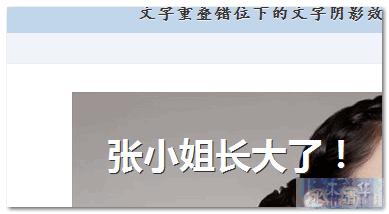 Firefox浏览器下的文字阴影效果 张鑫旭-鑫空间-鑫生活