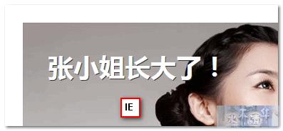 IE下的文字投影效果 张鑫旭-鑫空间-鑫生活