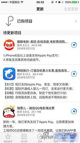 今早一大票应用开始更新支持Apple Pay