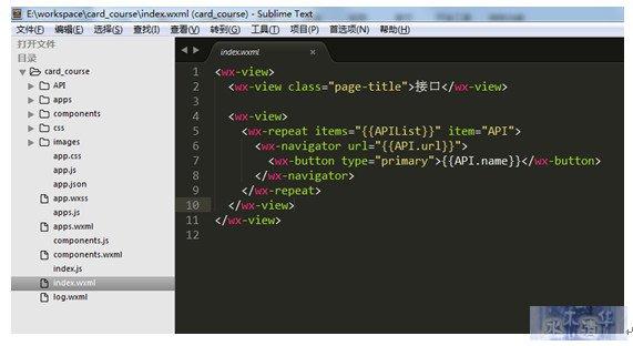重磅 | 微信应用号,小程序最新开发教程