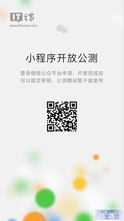 微信小程序正式开放公测(附申请地址)