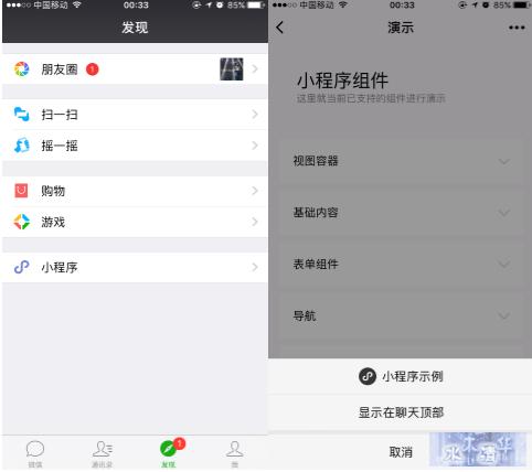 微信小程序正式上线 可置于聊天窗口顶部