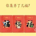 支付宝2017集福锦囊攻略图文详解