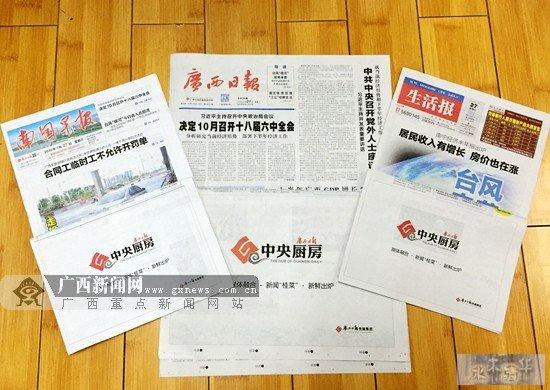 """""""中央厨房""""广告刷爆广西主流媒体 霸屏朋友圈(图)"""