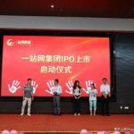 广西最大互联网公司-南宁一站网启动上市IPO计划
