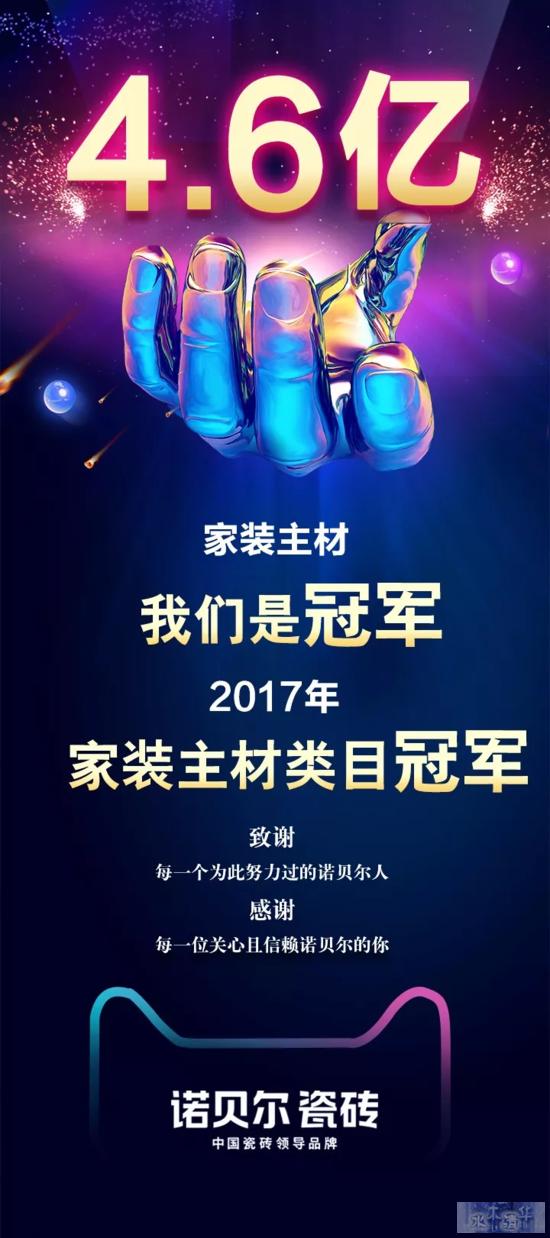 2017双十一数据