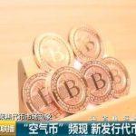 央视揭空气币真相:利用名人站台的圈钱游戏