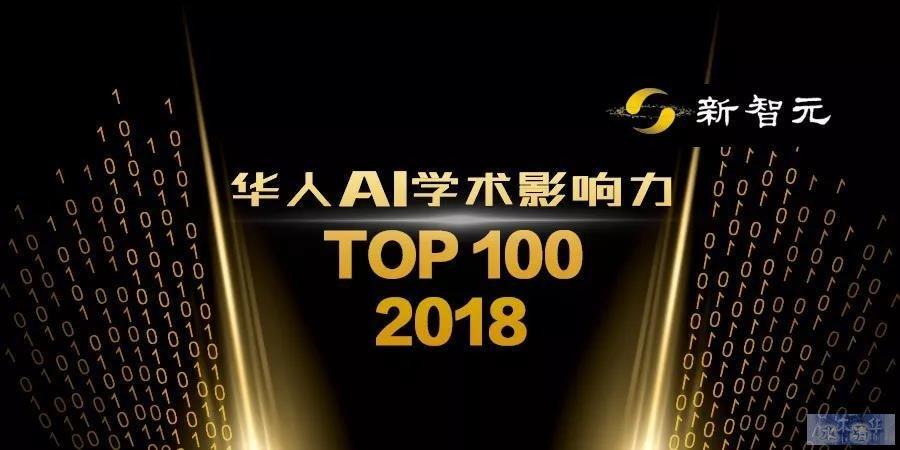 周志华领衔!2018华人AI学术影响力Top100榜单发布