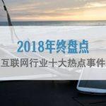 2018年终盘点:互联网IT行业十大热点事件