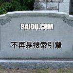 中文第一搜索引擎百度已死?!附原文地址